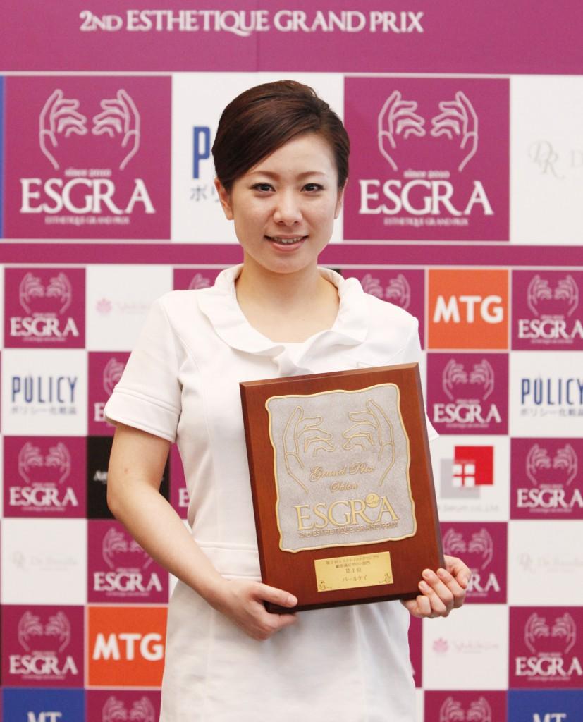 パールケイ「エステティックグランプリ受賞」