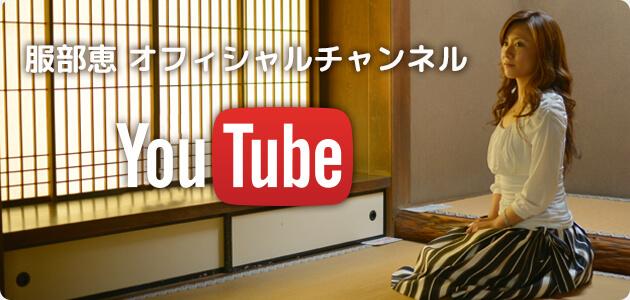パールケイ 服部恵 オフィシャル You Tubeチャンネル