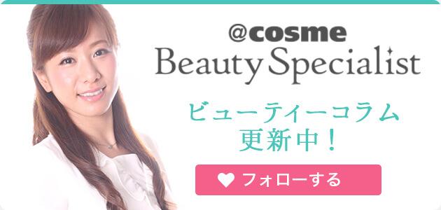 @コスメ Beauty Specialist 服部 恵 プロフィール