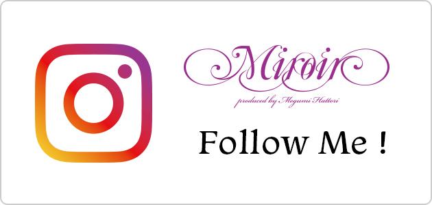 パールケイオリジナル化粧品 ミロワール インスタグラム Instagram