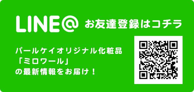 パールケイオリジナル化粧品 ミロワール LINE 友達登録