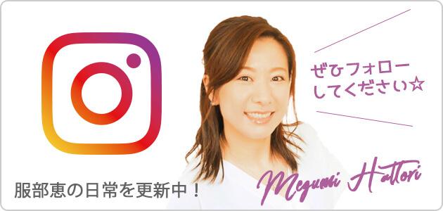 パールケイ 服部恵 はっとりめぐみ インスタグラム Instagram